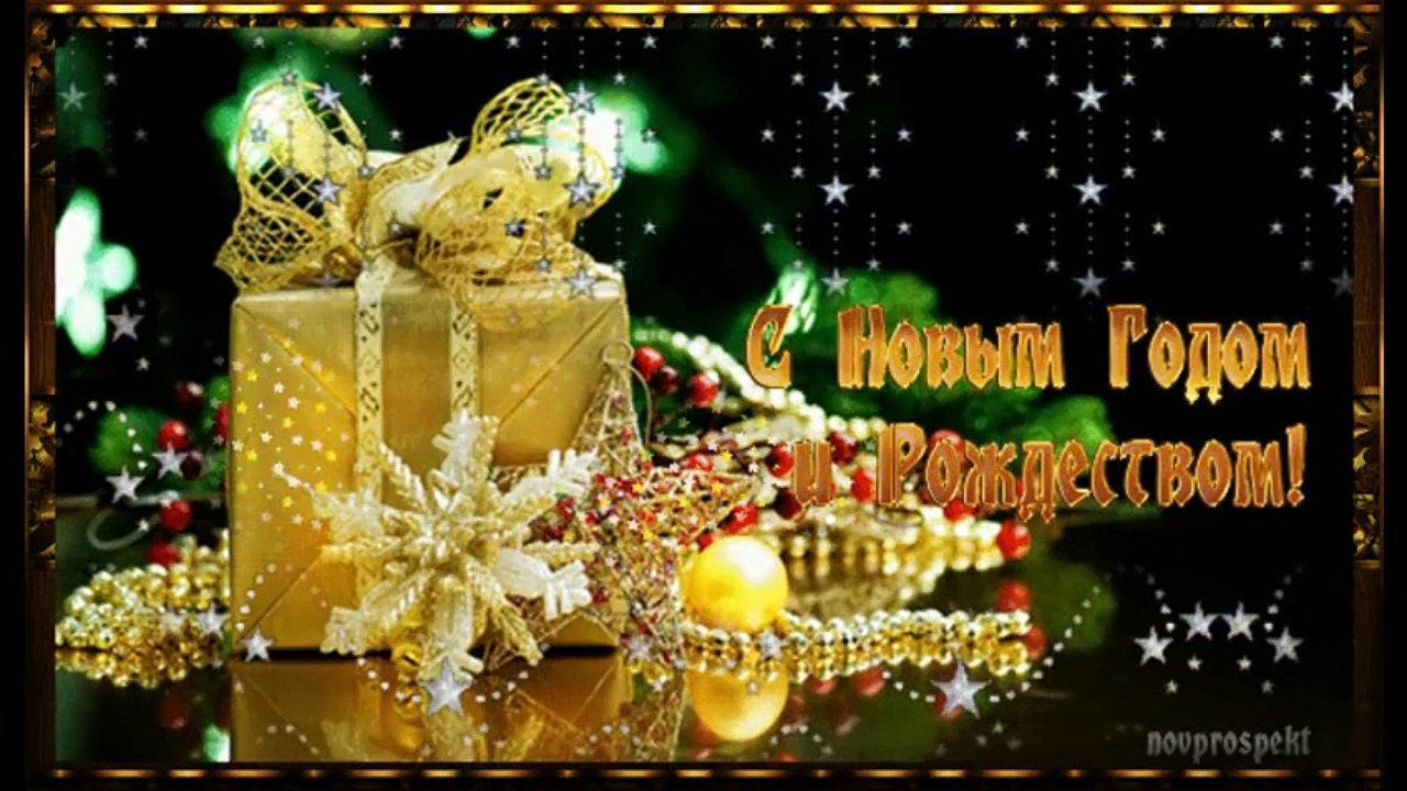 С наступающим светлым праздником рождества