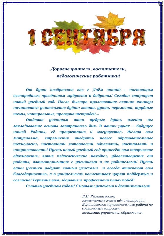 Поздравление на 1 сентября от начальника управления образования 79